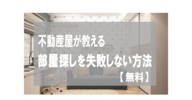 【無料記事】不動産屋が教える部屋探しを失敗しない方法(テスト記事)