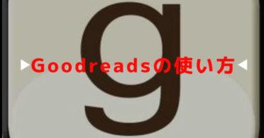 【本好き必見】Goodreads 使い方【Goodreads on Kindle操作方法を日本語解説】