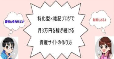 【超初心者向け!】特化型×雑記ブログアフィリエイトで月3万円を稼ぎ続ける資産サイトの作り方【動画あり】