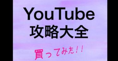 イケハヤさんのYouTube攻略大全買ってみた!!