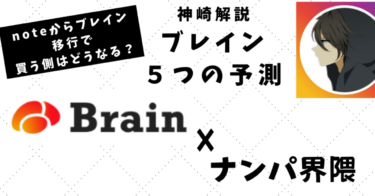 ブレイン5つの予測 Brain×ナンパ界隈 noteから移行でどうなる?