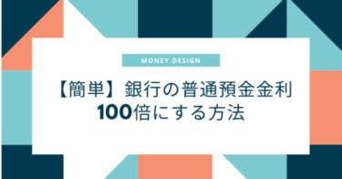 誰でもすぐ出来る!銀行の普通金利を100倍にする方法!!!