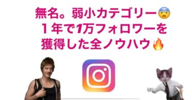 【史上最弱からのインスタマーケティング】マーケのプロが教える秘訣!!