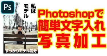 デザインで副業!! Photoshopの簡単な文字入れと写真加工!!!!!!
