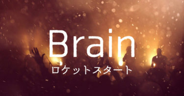 Brain まずはここから。ロケットスタートできるポイント