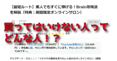 【無料記事】イケハヤさんの記事を買うべき人、買ってはいけない人はこんな人