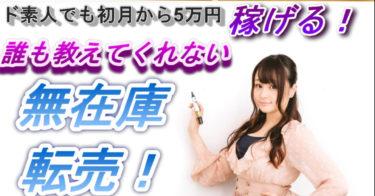 【ド素人でも月に5万円稼げる誰も教えてくれない無在庫転売マニュアル】!