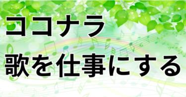 音楽で副業【ココナラを利用して歌を仕事にする】