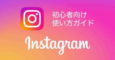 【即活用】Instagramでビジネスアカウント最適化