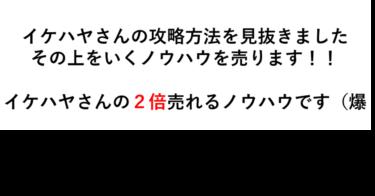 イケハヤさんの上を行くBrain攻略方法【2倍儲かります!(爆】