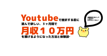 Youtubeで挫折する前に読んで欲しい、  3ヶ月間で月収10万円を稼げるようになった方法と体験談