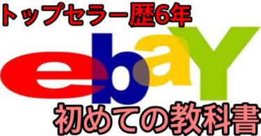 【物販輸出ビジネス】トップセラー作成。初めてのebayの教科書