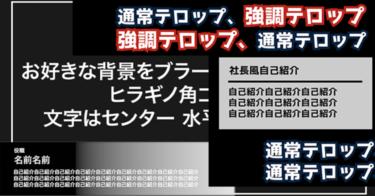 マコなり社長風 テロップ5点セット【Premire PRO】