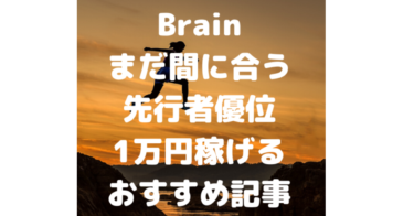Brain。まだ間に合う先行者優位!イケハヤさんの2倍稼げる!?詳しく解説してくれている記事を紹介。