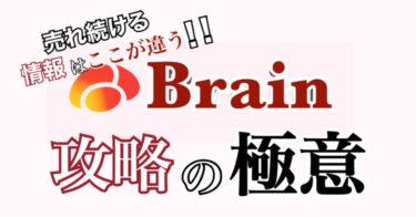 【限定公開】売れるコンテンツはここが違う!Brain攻略の極意