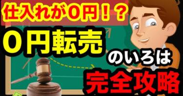 転売・高利益 月5万円を稼ぐための転売方法【インターネット】