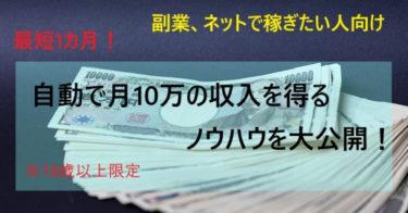 【今すぐできる】自動で毎月10万円以上稼ぐノウハウ大公開