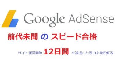 Googleアドセンスの最短合格法を教えます 少しでも早くGoogleアドセンスへ合格したい方へ!