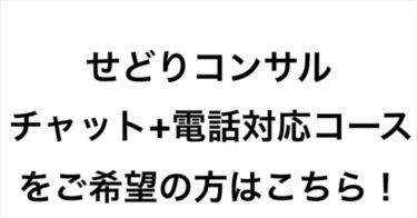 【せどりコンサル】週給30万円を実績に持つ私が教えます!