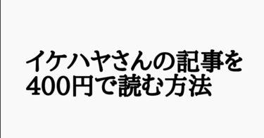 イケハヤさんの記事を400円で読む方法。