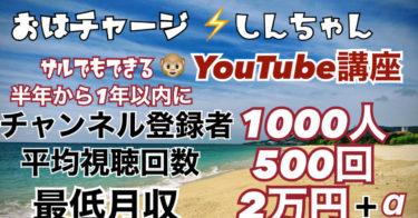 【YouTube虎の巻】1年以内にチャンネル登録1000人 平均視聴回数500回 最低収入月2万円+独自ビジネス報酬を実現させる 再現性98% しんちゃん式 YouTube攻略法