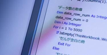 [プログラミング: ExcelVBA] Excelファイルが書き込み可能か状態をチェックする