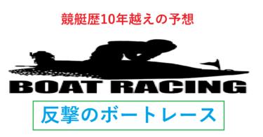 反撃のボートレース2/16予想