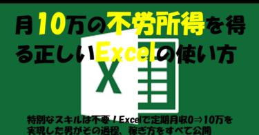 【特殊スキル不要!】月10万の不労所得を得るための正しいExcelの使い方