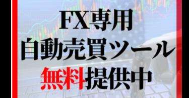 FX自動売買ツールを無料でプレゼントします