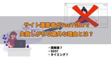 【意外】サイト運営者だからこそハマる危険なYouTubeの落とし穴と解決策!