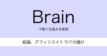 【無料】Brainで稼ぐ仕組みを解説|結論、アフィリエイトでバカ儲け【イケハヤさんの教材を紹介】