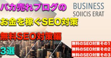 【無料SEO対策編】バカ売れブログのお金を稼ぐSEO対策3選