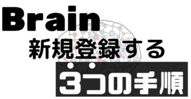 【Brain】新規登録の3ステップを画像付きで解説!本登録に注意