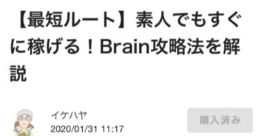 イケハヤさんのBrain攻略法が分かりやすすぎたので紹介します!