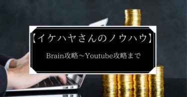 【無料記事】イケハヤさんはBrainでもすごい件