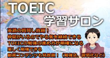 【TOEIC勉強サロン】サロン始めました (開設記念特別価格:4,980円※買い切り)
