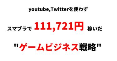 """【動画・SNS利用""""ゼロ""""】スマブラで111,721円を稼ぎ出した""""ゲームビジネス戦略""""を公開"""