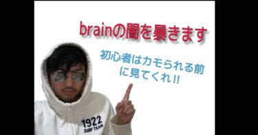 Brainの闇 ビジネス初心者は絶対見ろ!