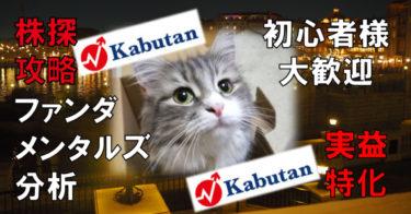【第5回】株探攻略!実益特化のファンダ分析-EPS編-