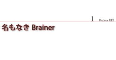 【1】名もなきBrainer