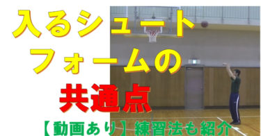 【バスケ・動画あり】入るシュートフォームの共通点(レール理論)