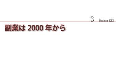 【3】副業は2000年から