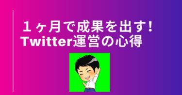 Twitterガチって1ヶ月で3000人突破さらにスポンサーまで獲得した3つの心の整理と3つの意識