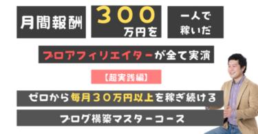 ゼロから毎月30万円以上を稼ぎ続けるブログ構築マスターコース|月間報酬300万円を一人で稼いだプロアフィリエイターが全て実演