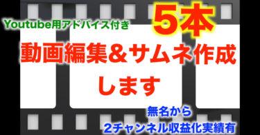 動画編集代行&サムネ作成代行 5本1セット