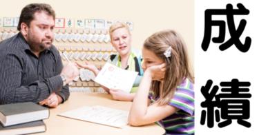 【限定公開】小学校1年レベル~対応!算数の成績にジワジワ効く意外な脳トレに関する情報を無料で手に入れる方法