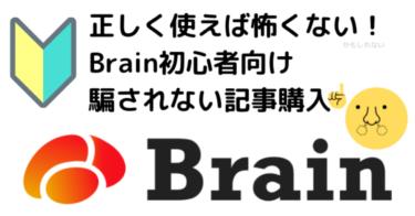 ■無料記事■Brain初心者向け「騙されない記事購入」