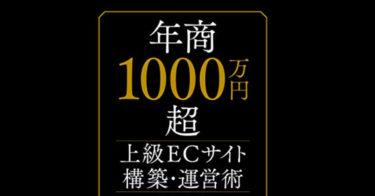 【全68,626文字】年商1000万円超 上級ECサイト構築・運営術: ~副業から本業へ~