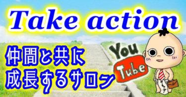 ヒデ社長の買い切りオンラインサロン Grow together