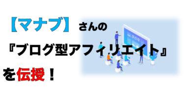 マナブさんの『ブログ型アフィリエイト』を伝授!